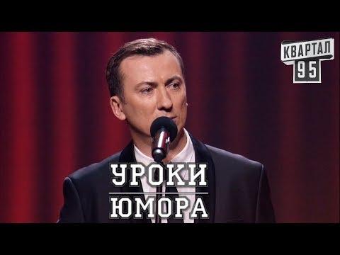 РЖАКА! Уроки Украинского Языка От Валерий Жидков угар прикол порвал зал - #ГудНайтШоу Квартал 95