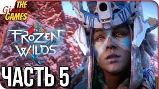 HORIZON: Frozen Wilds ➤ Прохождение #5 ➤ ЛЕДЯНОЕ ПРАВОСУДИЕ
