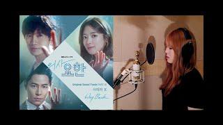 의사요한/Doctor John OST Safira.K - Way Back [Studio Vers.]