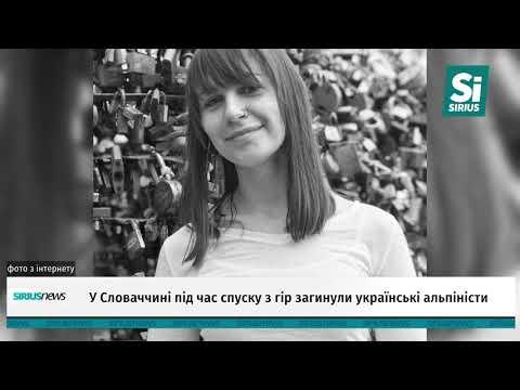 У Словаччині загинули українські альпіністи