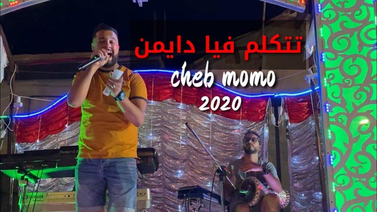 جديد الشاب مومو💥 Cheb Momo  2020 Tetkalem Fiya Daymen avec pachichi ] Exsuslive [