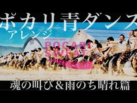 [アレンジ] ポカリ青ダンス 魂の叫び&雨のち晴れ篇【爆音推奨】