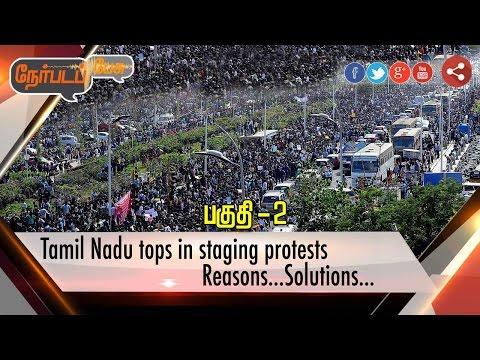 Nerpada Pesu: Tamil Nadu Tops in Protests - Reasons & Solution | Part 2 | 27/03/2017