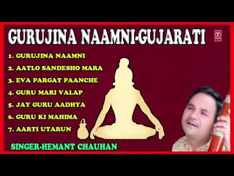 GURUJINA NAAMNI GUJARATI GURU BHAJANS BY HEMANT CHAUHAN I FULL AUDIO SONGS JUKE BOX thumbnail
