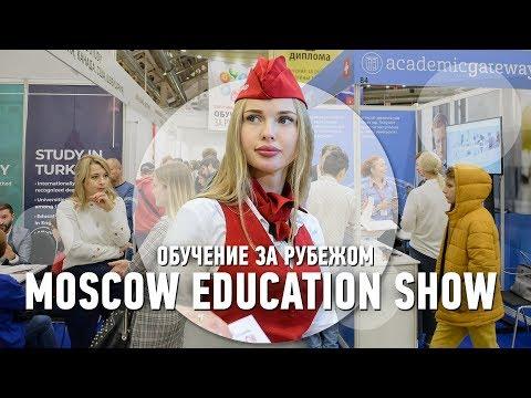 Выставка образования за рубежом Moscow Education Show | Учеба за границей