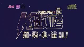 Neway K歌榜颁奖典礼2017