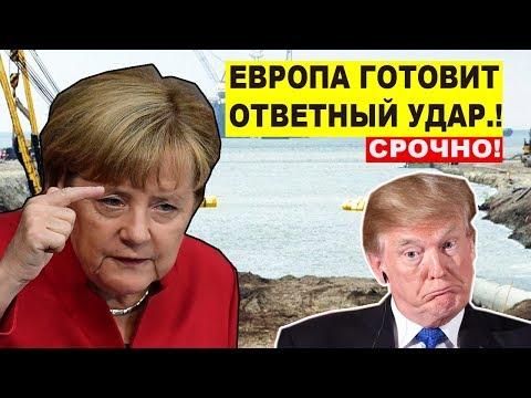 Mecть за Северный поток- 2..! Германия готовит ЖECTKИE санкции против США