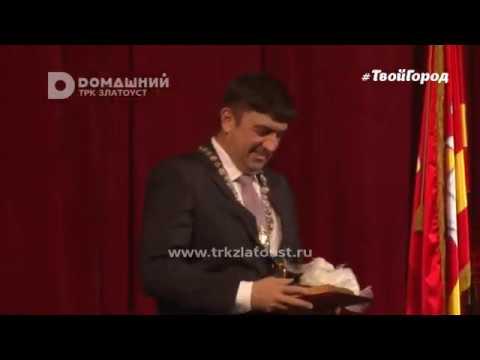 Новый мэр Златоуста Максим Пекарский официально вступил в должность!