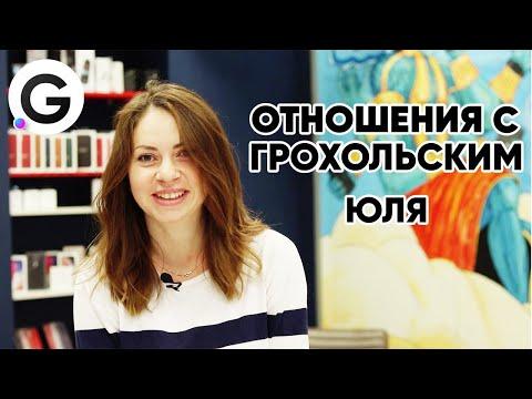 Грохольский - ОТЛИЧНЫЙ ДЯДЯ! | Отношошения с Грохольским