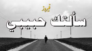 ( Sa'altak Habibi ) سألتك حبيبي . فيروز