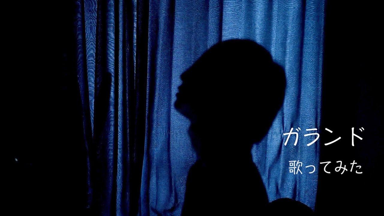 【ガランド】 ピコン    /    coverd by きぃー