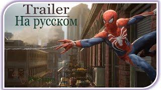 Spiderman Trailer [E3 2016] на русском