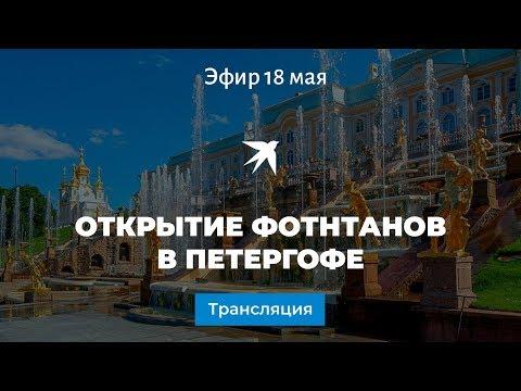 Открытие фонтанов в Петергофе: прямая онлайн-трансляция