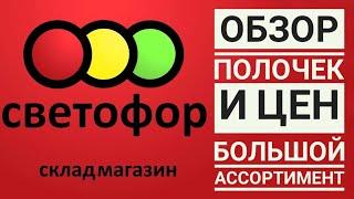 СВЕТОФОР// Обзор полочек и цен //магазин низких цен