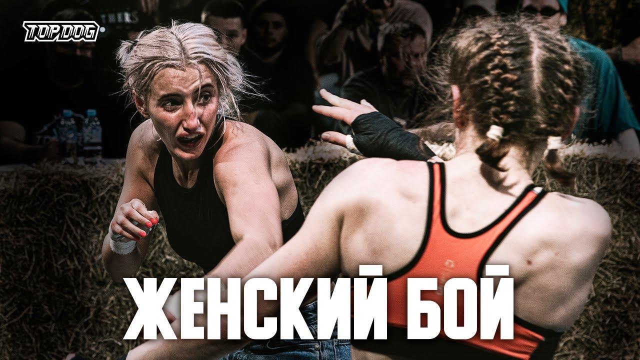 Ольга Гурова vs. Полина Петухова/ TDFC 5/ женский бой на голых кулаках
