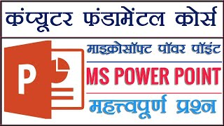MS Power Point | MS Office - Important Questions for IA Exam - Information Assistant Exam 2018