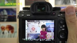 """デジタル一眼カメラ""""α9""""のカスタムキーで登録できる「フォーカススタン..."""
