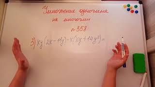Умножение одночлена на многочлен. Алгебра 7кл. Мерзляк 358