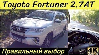 Toyota Fortuner - Hilux Style тест с полной нагрузкой
