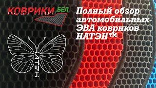 Полный обзор автомобильных ЭВА ковриков НАТЭН™