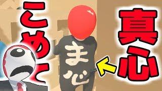 【ヒューマンフォールフラット】真心を込めて実況してるはずが復讐されるッ!!【human fall flat:赤髪のとも】10 thumbnail