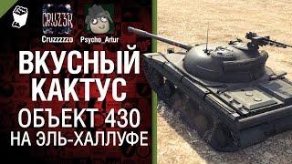 Вкусный кактус №10 - Объект 430 на Эль-Халлуфе - От Psycho_Artur и Cruzzzzzo [World of Tanks]