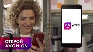 Avon On | Твой личный онлайн-помощник