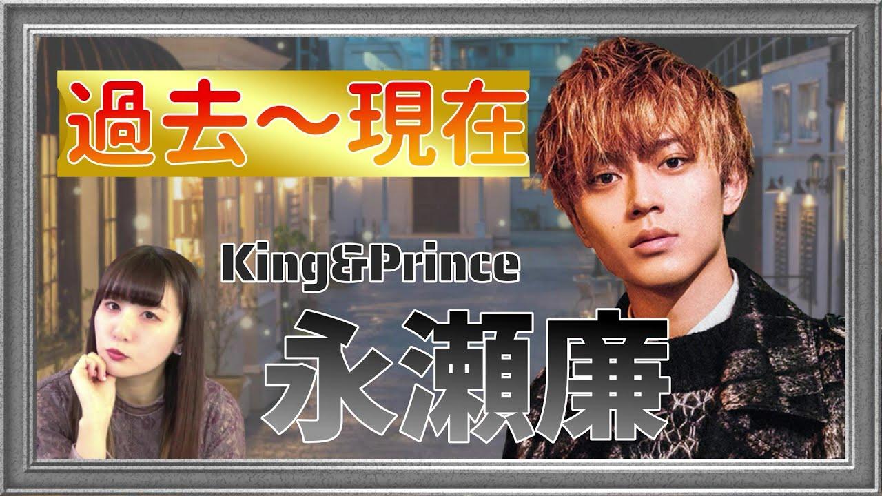 King&Prince(キンプリ)永瀬廉の過去!デビューまでの道のりを解説!