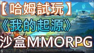 【哈姆手游試玩】《我的起源》生存創造、復甦世界文明的沙盒MMORPG