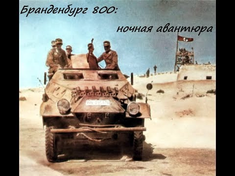 Бранденбург 800: ночная авантюра (Северная Африка, 1943 год)