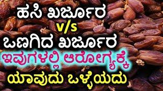 ಹಸಿ ಖರ್ಜೂರ vs ಒಣಗಿದ ಖರ್ಜೂರ ಇವುಗಳಲ್ಲಿ ಆರೋಗ್ಯಕ್ಕೆ  ಯಾವುದು ಒಳ್ಳೆಯದು   Rachana  TV Kannada