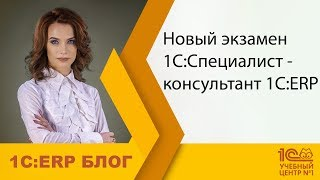 Новый экзамен 1С:Специалист-консультант 1С:ERP