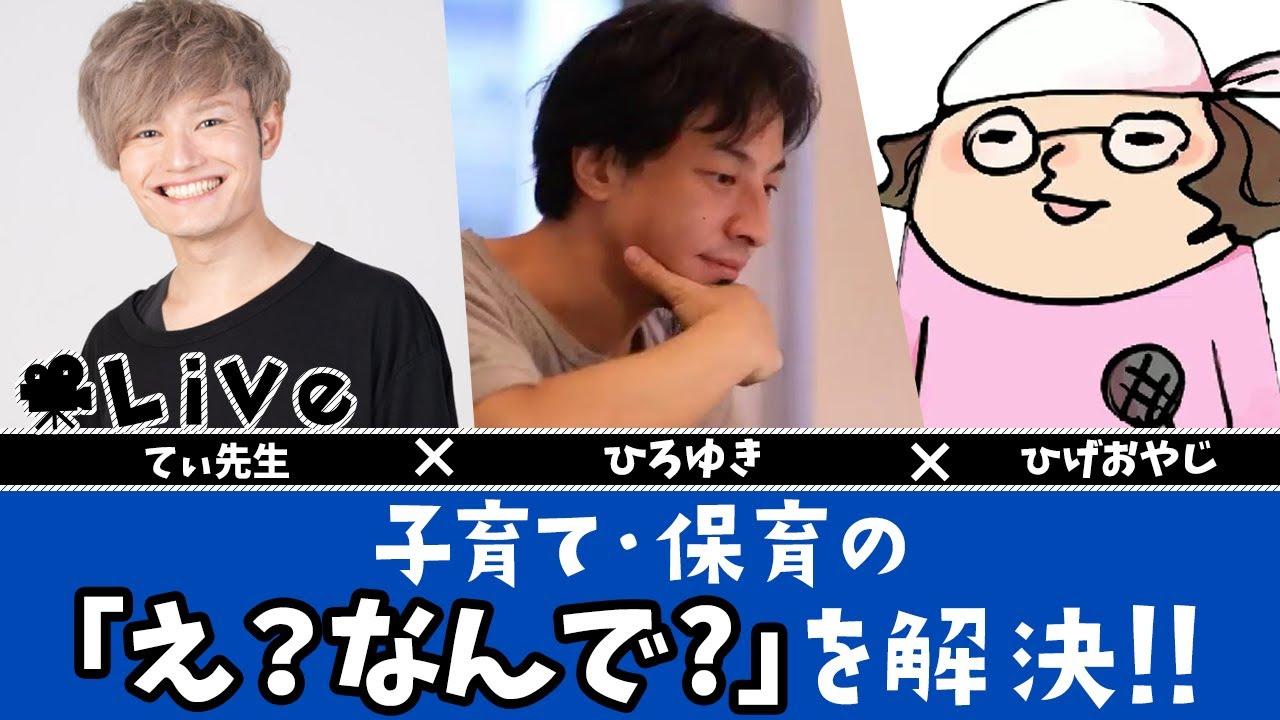 緊急Live!【ひろゆき×てぃ先生】子育て・保育の「なんで?」を解決