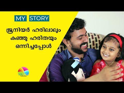 ഭ്രമണത്തിലെ കുഞ്ഞു ഹരിത | Bhramanam serial child actress Nanda Interview