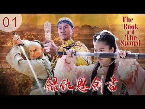 NEW Chinese Drama | The Book and The Sword 01 Eng Sub 书剑恩仇录 | Kung Fu Action Movie, Official HD
