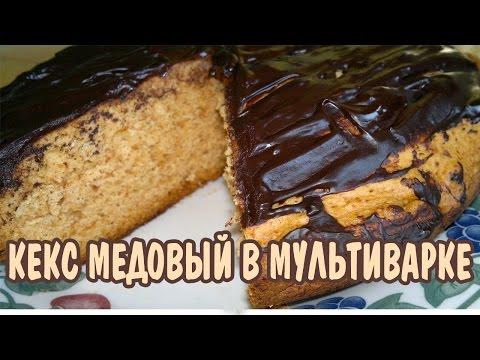 Медовый кекс в мультиварке рецепты