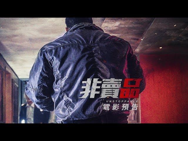【非賣品】電影預告 綁匪要買妻 馬東石鐵拳救援宋智孝 11/30(五)討價還架!