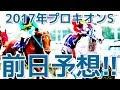 【競馬GIII】万馬券男のプロキオンS前日予想!!