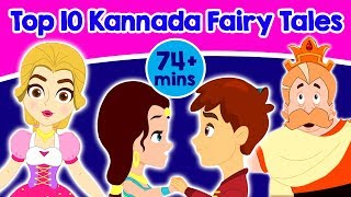 Top 10 Kannada Fairy Tales | Kannada Stories | Kannada Kathegalu | Fairy Tales In Kannada