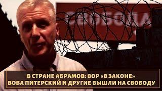 """Вор в законе """"Вова Питерский"""" вышел на свободу!"""