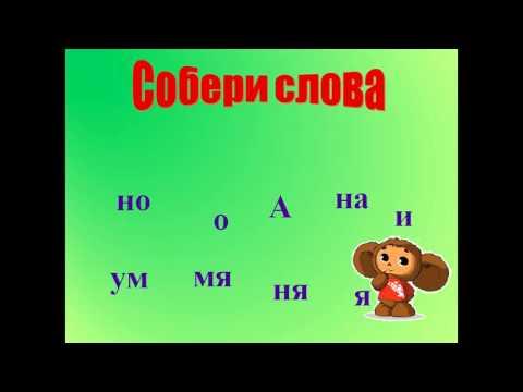 урок презентация знакомство буквой ш