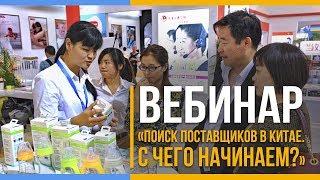 Вебинар «Поиск поставщиков в Китае. С чего начинаем?»(, 2015-12-14T13:21:09.000Z)