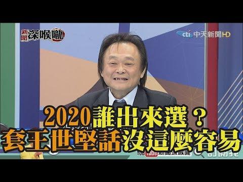 《新聞深喉嚨》精彩片段 2020誰出來選?要套王世堅話沒這麼容易!