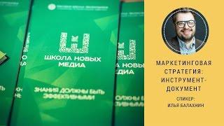 Маркетинговая стратегия: инструмент-документ. Мастер-класс Ильи Балахнина(, 2015-10-28T14:04:23.000Z)