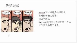 深度学习入门教学--Resnet残差网络介绍