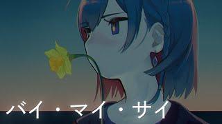 バイ・マイ・サイ - RADWIMPS / Covered by 理芽 / RIM 【歌ってみた】