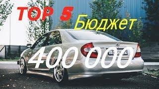 ТОР 5 ЛУЧШИХ АВТО ЗА 400 000 Р!