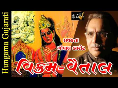 Gopal Barot By Vikram Vehtal Story  Latest Gujarati Devotional Song  2017  Ghanshyam Gadvi