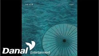 Artist : 이장우 title song 눈물 날듯해 album 하나뿐인 내편 ost part.24 release 13-01-2019 download https://www.melon.com/album/detail.htm?albumid=10241...
