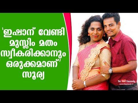 I am ready to convert to Islam for Ishan: Surya | Kaumudy TV